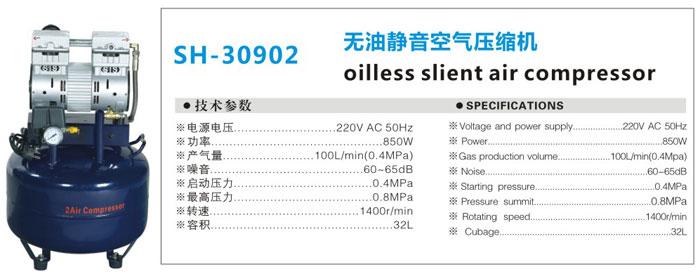 无油静音空气压缩机  SH-30902