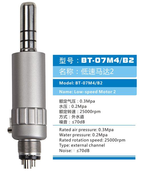 低速马达2BT-07
