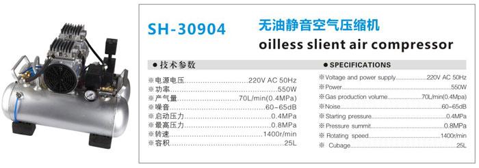 无油静音空气压缩机   SH-30904