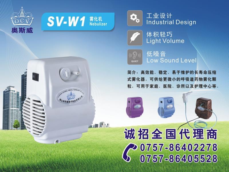 雾化机SV-W1