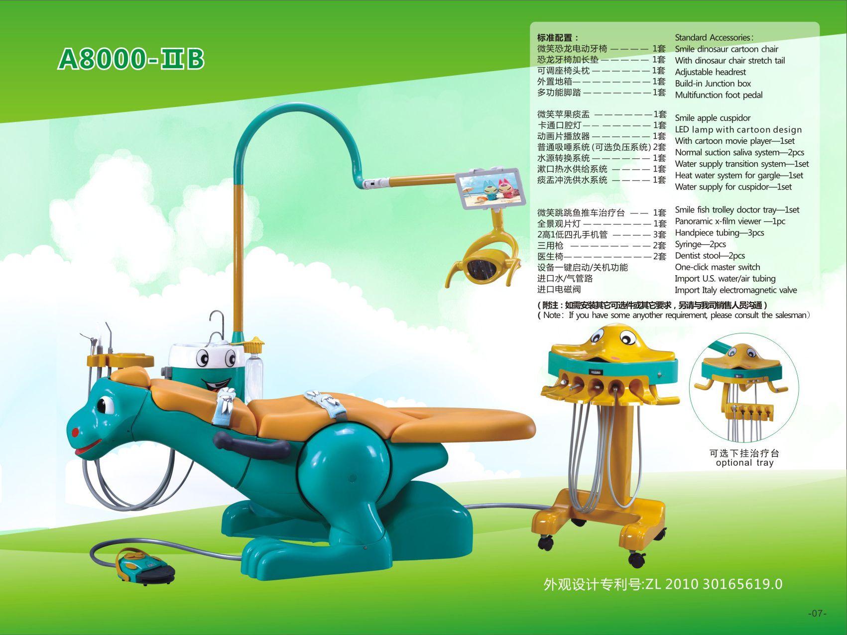 儿童牙椅A8000-II2B